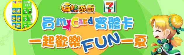 買7-11 MyCard實體卡 一起歡樂FUN一夏