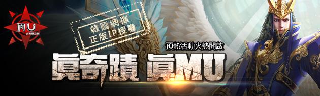 MU:大天使之劍預熱活動火爆開啟 韓國遊等豪華大獎等你來參與