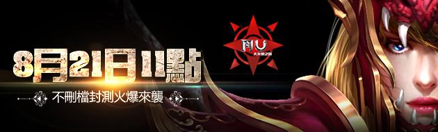 MU:大天使之劍不刪檔封測S01勇者大陸8月21日11:00火爆開啟