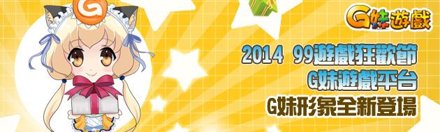 G妹遊戲99遊戲狂歡節 G妹形象全新登場