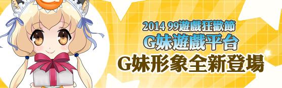 G妹99遊戲狂歡節 G妹形象全新登場