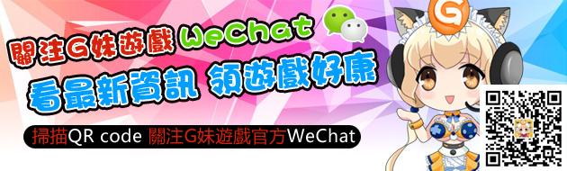 關注G妹官方WeChat 領取專屬虛寶禮包