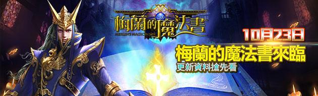 MU:梅蘭的魔法書主題活動