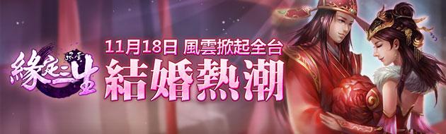 《風雲》18日將推出新版本引爆結婚熱潮 「結婚系統」情報搶先釋出