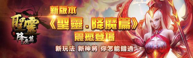 《聖靈.降魔篇》拼圖贏大禮,炎黃朱雀等你來戰!