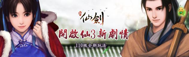 新仙劍推出110級新劇情 精彩頁面活動同步震撼上線