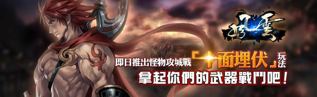 《風雲》即日推出怪物攻城戰「十面埋伏」玩法,拿起你們的武器戰鬥吧!