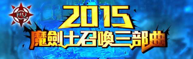 2015全新版本,坐騎技能Get!