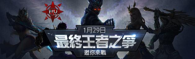MU:大天使之劍 TGS最終決賽 邀你來戰
