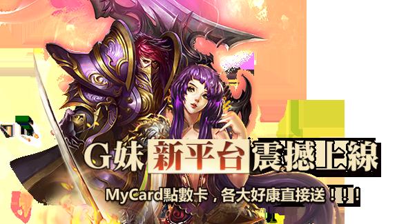 G妹全新平台震撼上線,MyCard點數卡各大好康直接送!!