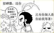 宅宅龍漫畫-呂布與貂蟬