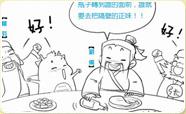 宅宅龍漫畫-不要相信好基友