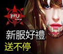 MU:大天使之劍S03冰風之谷新服活動火爆來襲