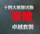 MU:大天使之劍S18無盡之海新服活動火爆來襲