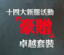 MU:大天使之劍S32幻境之橋新服活動火爆來襲