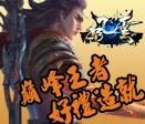 風雲新服S64魔神之怒精彩放送