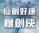 新仙劍S131春花秋月精彩活動續情緣