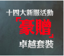 MU:大天使之劍S64天使聖殿新服活動火爆來襲
