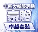 MU:大天使之劍S65國王之谷新服活動火爆來襲