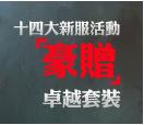 MU S97神龍之首新服活動精彩來襲
