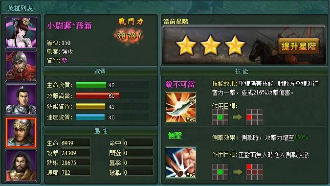水滸遊戲孫新