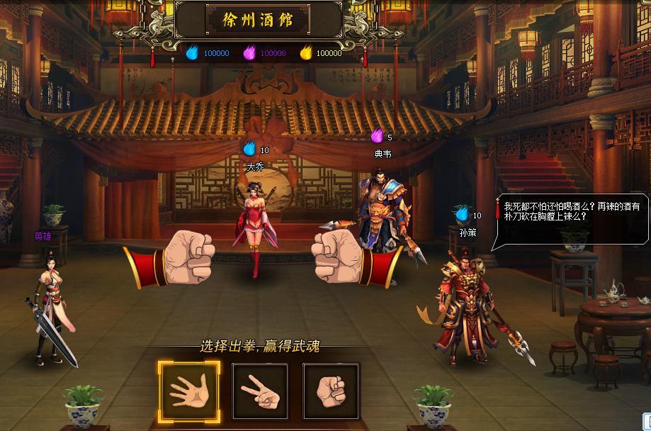 龍將2對酒划拳