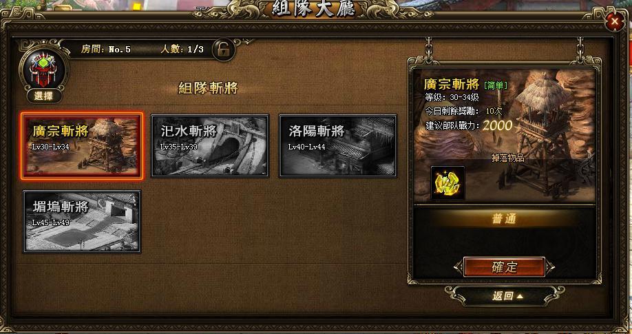 龍將Ⅱ選擇地圖