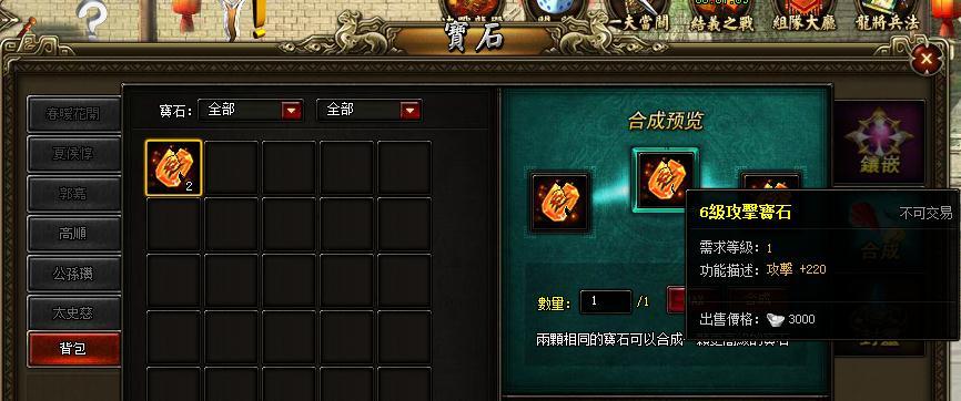 龍將2寶石系統