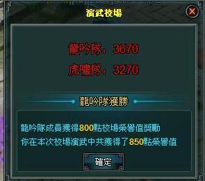 覓劍江湖演武結束獎勵