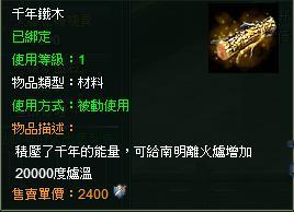 覓劍江湖之千年鐵木
