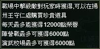 覓劍江湖之獲得榮譽