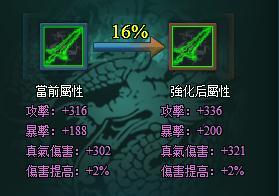 覓劍江湖之裝備強化