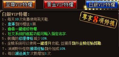 烈火戰神VIP特權
