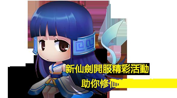 新仙劍仗劍江湖震撼開啟新服開服精彩活動