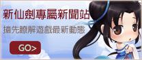 新仙劍專屬新聞站搶先瞭解遊戲最新動態