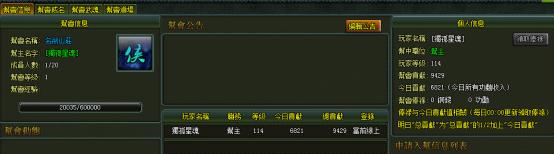 俠義水滸傳