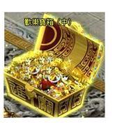 倚天歡樂寶盒