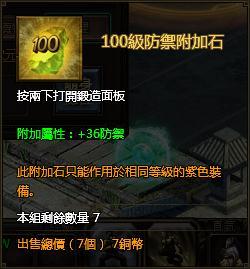 秦美人之100級防禦附加石