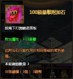 秦美人之100級暴擊附加石