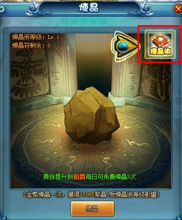 勇者之塔煉晶術