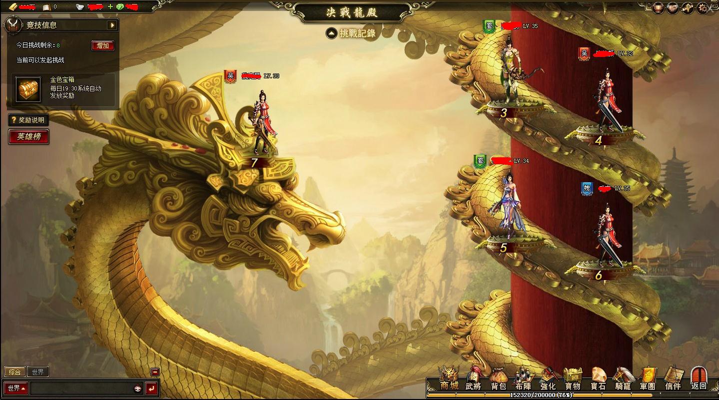 龍將Ⅱ決戰龍殿介面