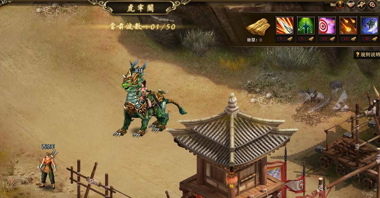 龍將Ⅱ挑戰