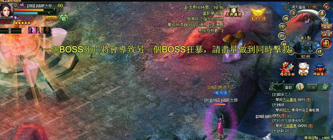 覓劍江湖雙人組合BOSS