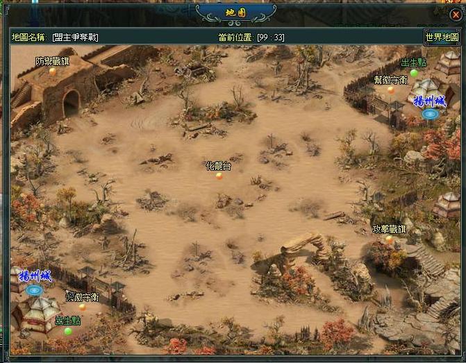 覓劍江湖戰場地圖