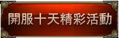 烈火戰神開服十天活動