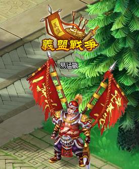 桃園英雄傳義盟戰